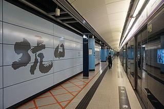 Hang Hau station MTR station in the New Territories, Hong Kong