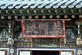Heung-guksa temple in Goyang, Korea 11.JPG