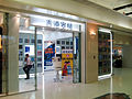 Hong Kong Boardband Network Store in East Point City 2007.jpg