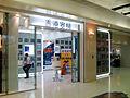 Hong Kong Boardband Network Store in East Point City 2007.jpg