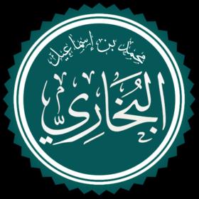 aee72bed6 محمد بن إسماعيل البخاري - ويكيبيديا، الموسوعة الحرة