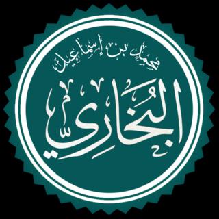 Muhammad al-Bukhari Hadith compiler