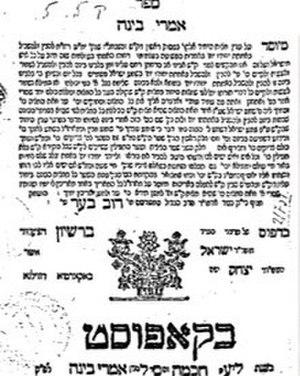 Imrei Binah - Imrei Binah, Kapust edition