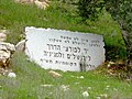 Israel Shoresh Interchange Independence War Memorial hebrew inscription.jpg