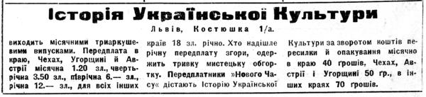 Історія української культури 1936 р