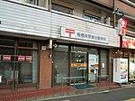 Itabashi Minami-Tokiwadai Post office.jpg