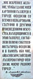 Ivan Aivazovsky.jpg