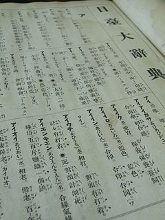 writing system for Taiwanese Hokkien based on katakana, used during the colonial era (1896–1945)