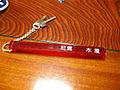 Japanese inn's room key (4478176345).jpg