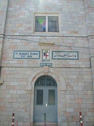 St. George's School, Jerusalem - Image: Jerusalem St George school