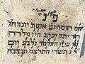Jewish Cemetery 2.jpg