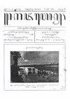 Kajawen 49 1928-06-20.pdf