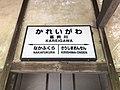 Kareigawa Station Sign 2.jpg
