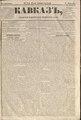 Kavkaz 1856 N3.pdf