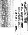 Keijo Nippo newspaper clipping (7 June 1933 issue) 01.jpg