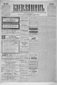 Kievlyanin 1898 256.pdf