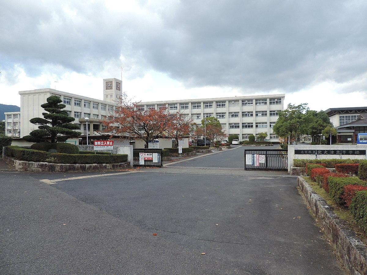北大津高等学校