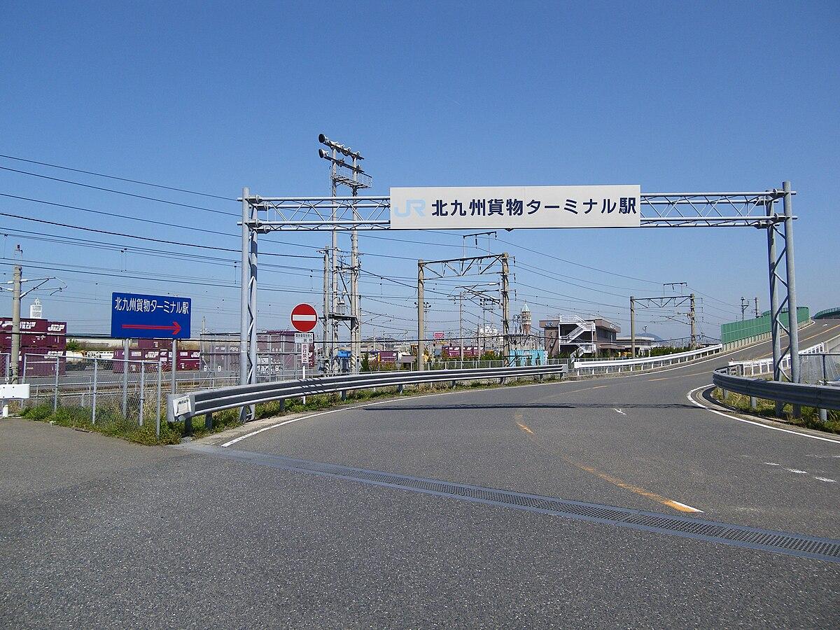 Kitakyūshū Freight Terminal