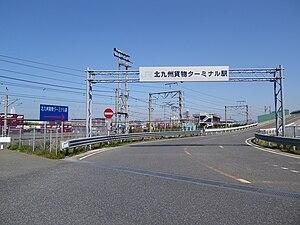 北九州貨物ターミナル駅's relation image