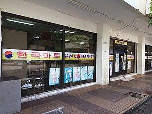 Koreans in Malaysia - Korean shop at Singgah Mata Street, Kota Kinabalu, Sabah.