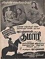 Kumari 1952 film.jpg