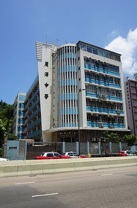 Lai Chack Middle School after repaint.jpg
