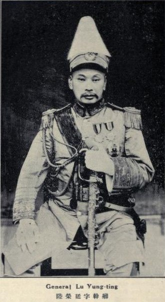 Republic of China vice-presidential election, 1916 - Image: Lu Rongting