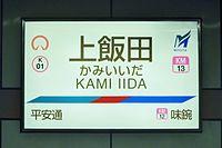 MT-Kami Iida Station-Running in board.JPG
