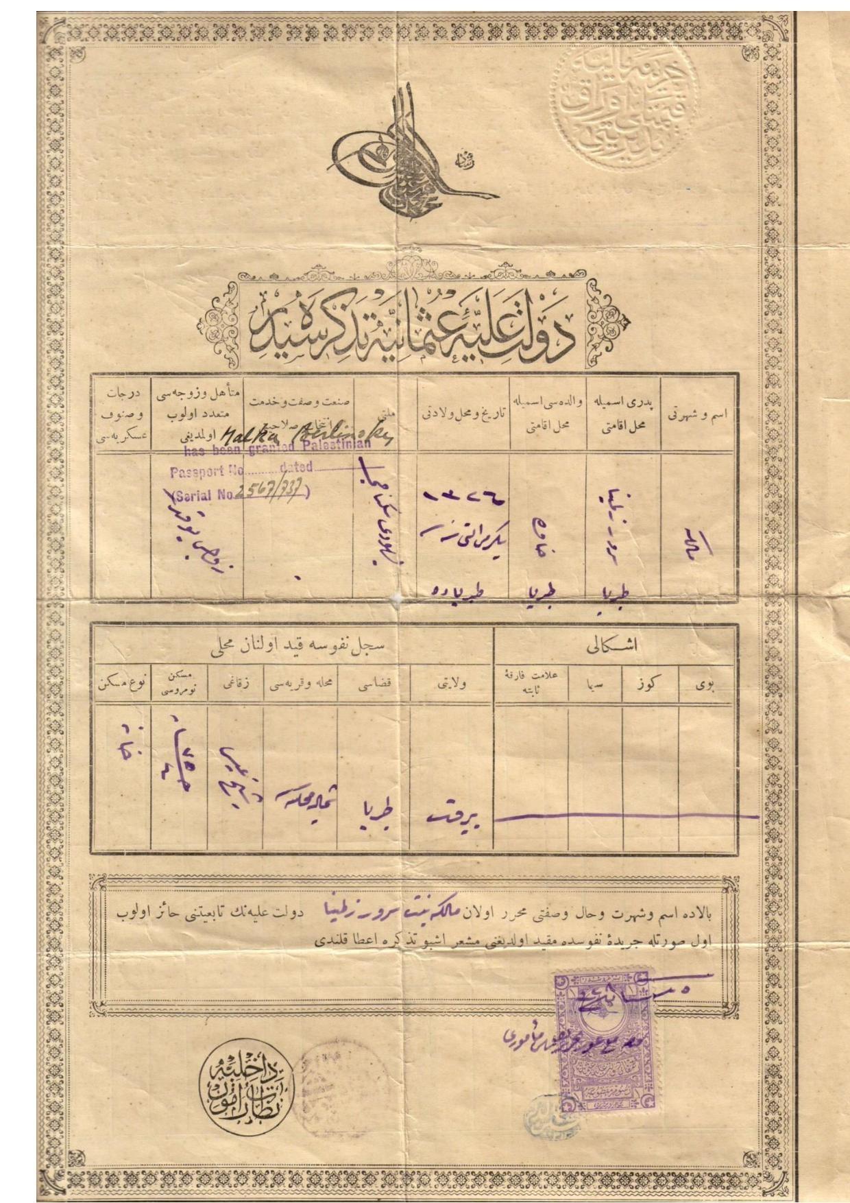 Filemalka berlinski ottoman birth certificatepdf wikimedia commons filemalka berlinski ottoman birth certificatepdf aiddatafo Images