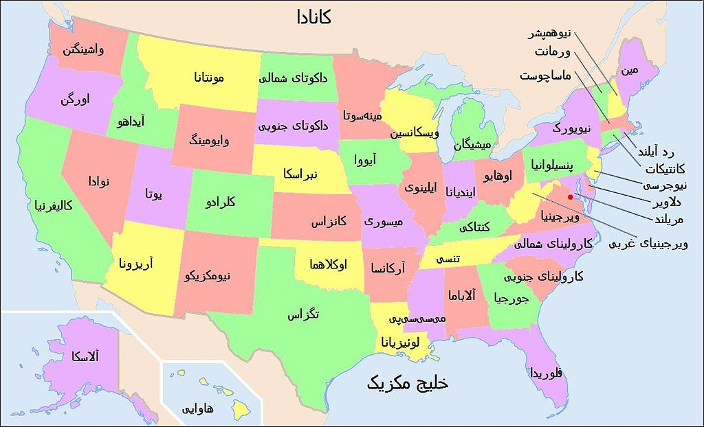 File Map Of Usa Showing State Names In Persian Jpg