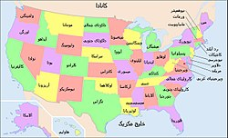 Map of USA showing state names in Persian.jpg