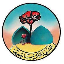 تاريخ العراق/ نصب الشهيد