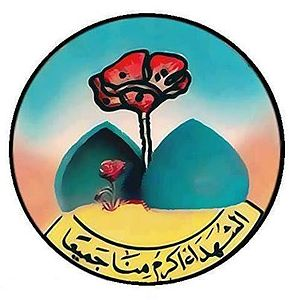 "Al-Shaheed Monument - A badge that was worn on the 1st of December of every year, on the Martyr's day. It features the monument with a flower inside of it, and below, is written a quote of Saddam Hussein, ""The Martyrs are better than all of us."""