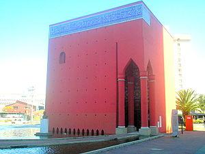 Português: Memorial Árabe, na Praça Gibran Kha...