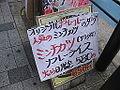 Minchi-katsu sign in Osaka.JPG
