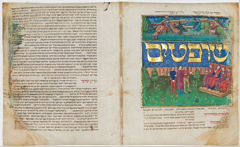 Mishneh Torah (Books 7 to 14) by Maimonides - Google Art Project