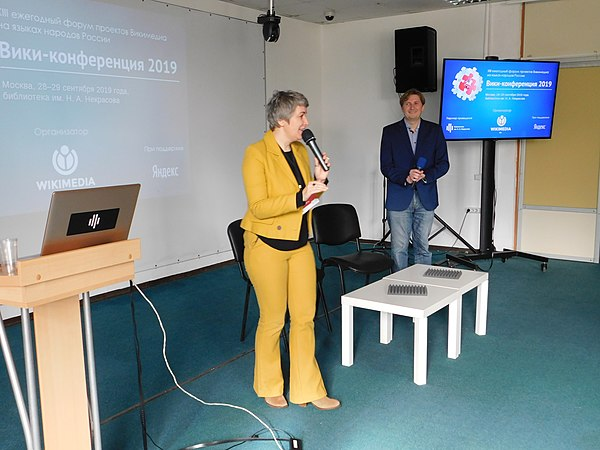 Moscow Wiki-Conference 2019 (2019-09-28) 031.jpg