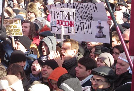 Navalny at Moscow rally, 10 March 2012 Moscow rally 10 March 2012 5.JPG