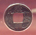 Mototomi Tsuuhou Japanese coin.jpg