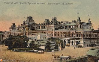 Nizhny Novgorod - Main building of the Great Russian Fair, 19th-century postcard