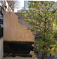 Oklahoma bombing memorial-surviving wall.JPG