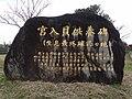 Oncomelania nosophora cenotaph. Chikugo River area.B.JPG