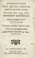 Orthodox Prayer Book in Karamanli Turkish 1806.png