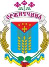 Huy hiệu của Huyện Orzhytsia