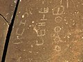 Petroglifos de BalosKAS.jpg