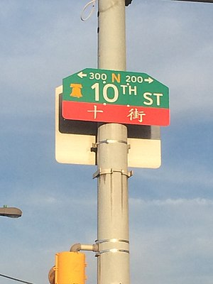 Numbered street - Philadelphia's 10th Street written in English and Chinese