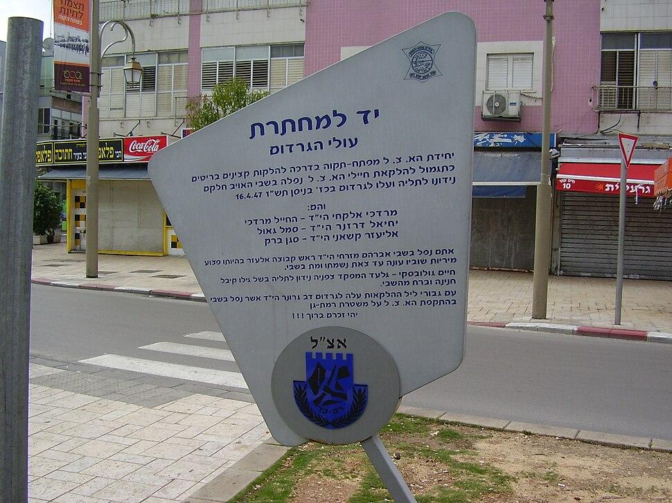PikiWiki Israel 4988 etzel memorial in petakh tikva