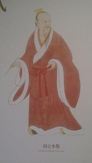 Yan Liben - Portrait of Yan Liben