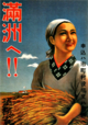 Poster to recruit immigrant to Manchukuo.png
