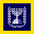 Presidential Standard (Israel) at sea.svg